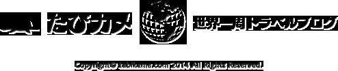 たびカメ 世界一周トラベルブログ Copyright(c) tabikame.com 2014 All Rights Reserved.